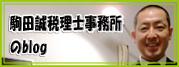 駒田税理士事務所のblog