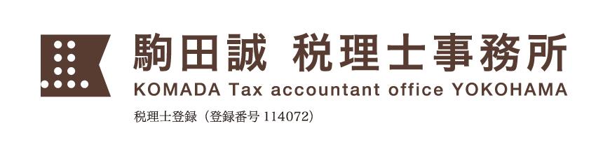 駒田誠税理士事務所